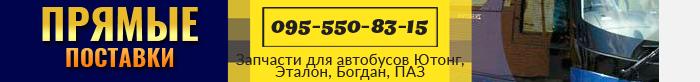 Запчасти для автобусов ютонг и паз в Украине.